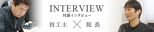 対談インタビュー