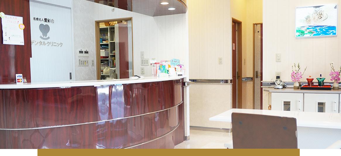 北九州市の歯医者なら愛デンタルクリニック